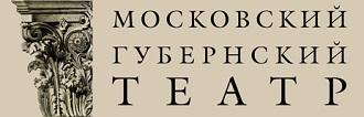 Московский губернский театр (оркестр)