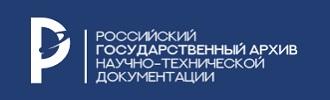 Российски государственный архив научно техниеской документации