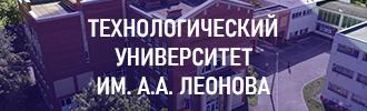 Технологический университет им. А.А. Леонова